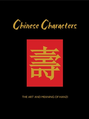 Chinese Characters The Art and Meaning of Hanzi